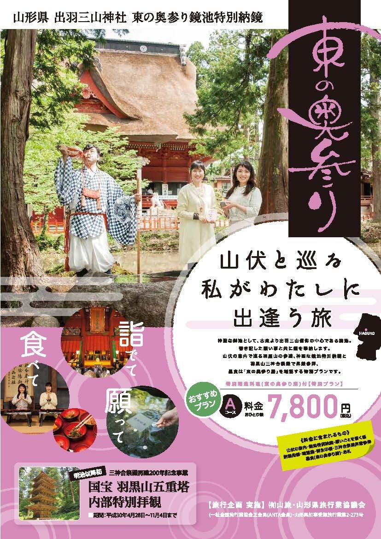 「東の奥参り 出羽三山神社 鏡池特別納鏡」のイメージ