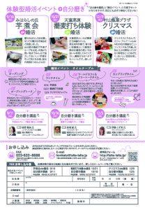 【最終】むらやま婚活3連発_4.2校20180706_ページ_2