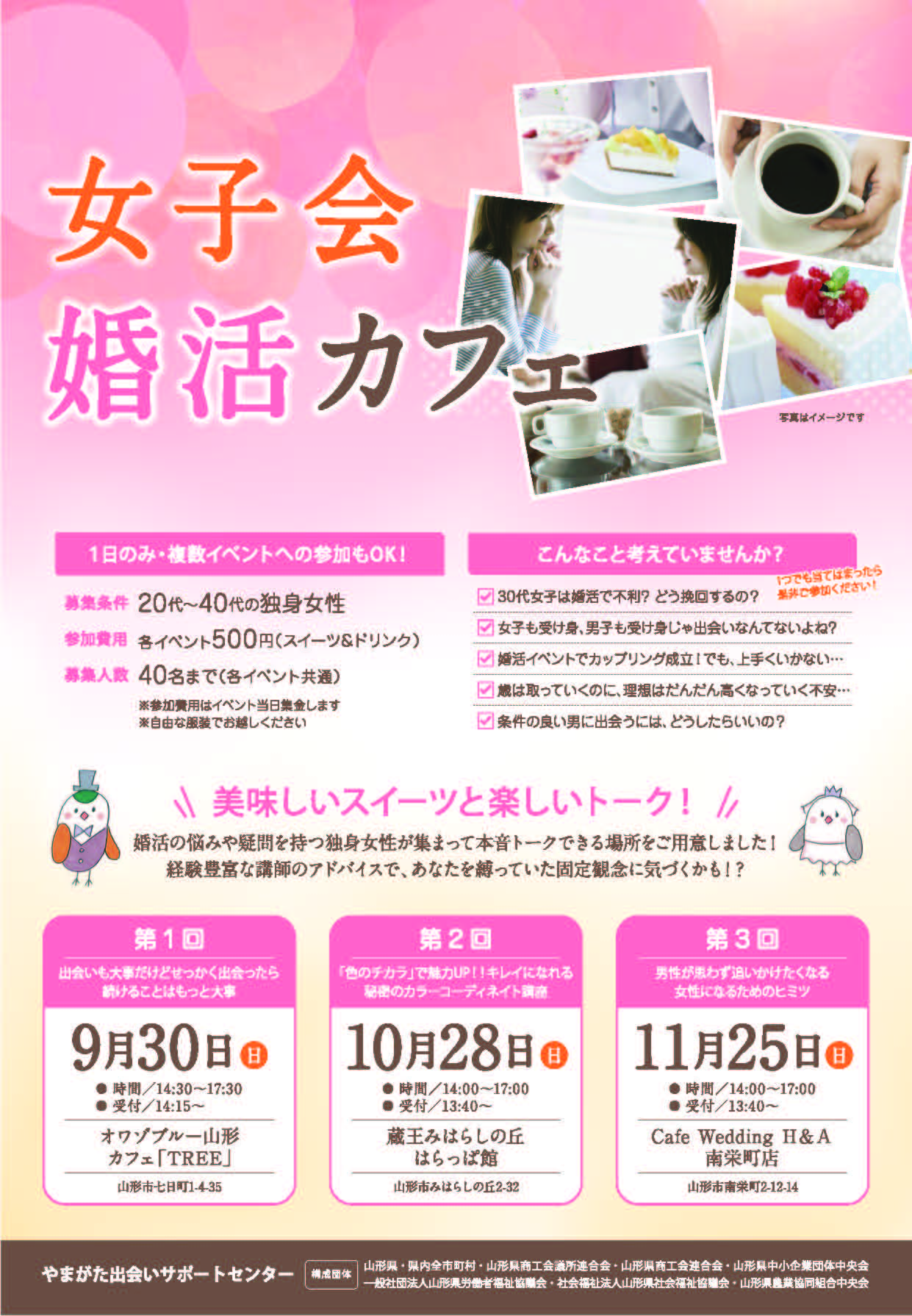 【最終】女子会婚活カフェチラシ20180830_ページ_1