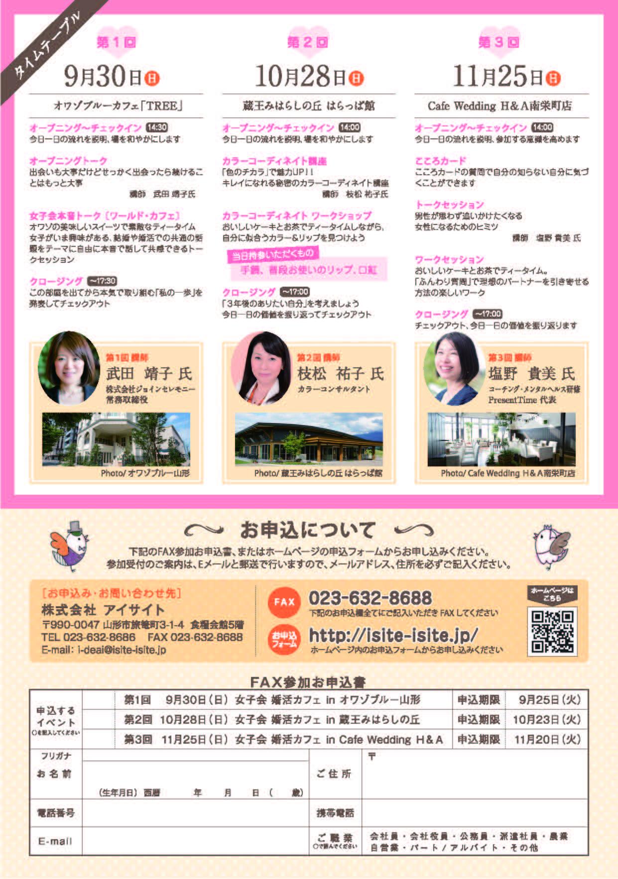 【最終】女子会婚活カフェチラシ20180830_ページ_2
