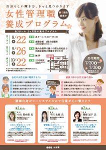 【WEB】女性管理職養成プログラムチラシA4_20180709_ページ_1