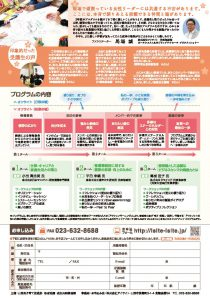 【WEB】女性管理職養成プログラムチラシA4_20180709_ページ_2