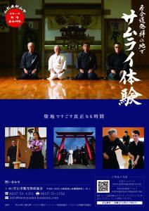 【最終】居合道チラシ20181206_ページ_1
