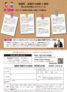 〔最終〕飯豊町蕎麦打ち婚活チラシ20191030