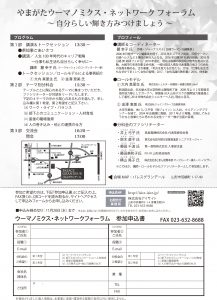 最終ウーマノミクス・ネットワークチラシ(両