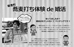 「飯豊町蕎麦打ち体験de婚活」参加者募集中!のイメージ