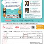 20200910飯豊町婚活チラシ02