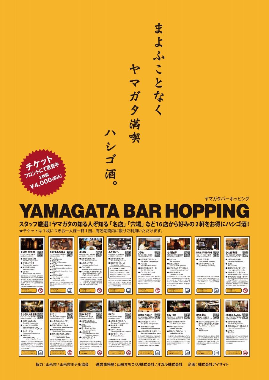 バーホッピングB2ポスター5_page-0001