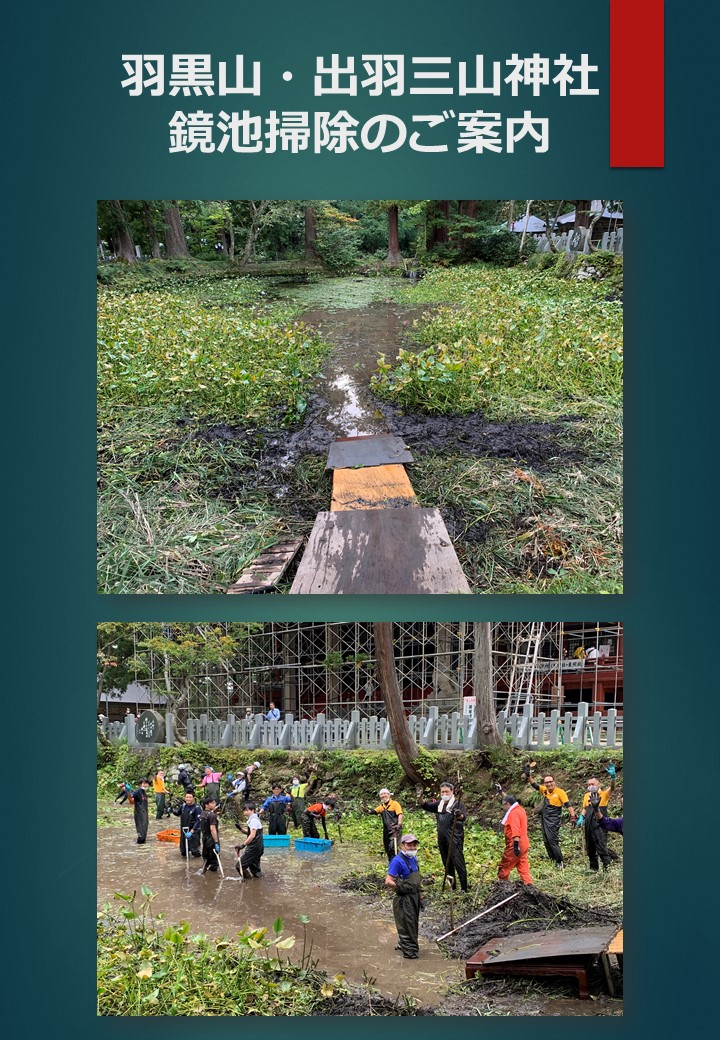 【参加募集終了】10月10日 羽黒山・出羽三山神社 鏡池掃除のご案内のイメージ